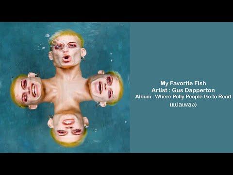 Gus Dapperton - My Favorite Fish (แปลเพลง)