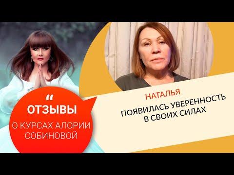 0 Наталья: Появилась уверенность в своих силах