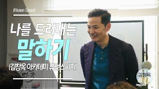 [김창옥TV소그룹 강연 1회] 나를 드러내는 말하기