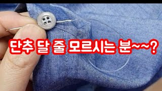 단추 다는법 / 단추기둥 세우기 / 실 매듭짓기 / 손…