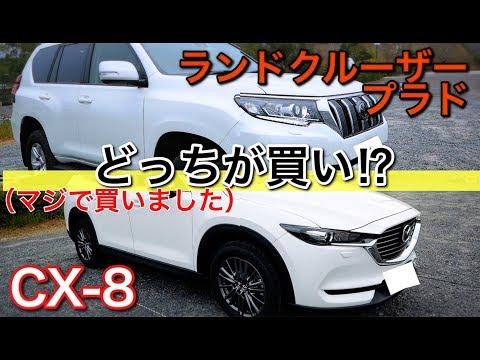 まじで買いましたマツダ CX8 VS トヨタ ランクルプラド どっちを購入する