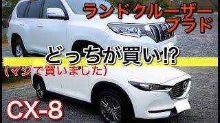 【まじで買いました】マツダ CX-8 VS トヨタ ランクルプラド どっちを購入する!?
