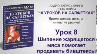 Урок 8 - 10 уроков на салфетках