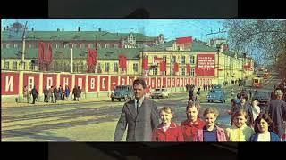 Город Иваново в цвете / The city of Ivanovo  in colour - 1970s