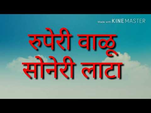 रुपेरी वाळू , सोनेरी लाटा | Ruperi Valu Soneri Lata Whatsapp Stutas Koli Geet