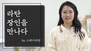 [핸드메이드오] 마포 라탄 공방  스테이라탄 인터뷰 영…