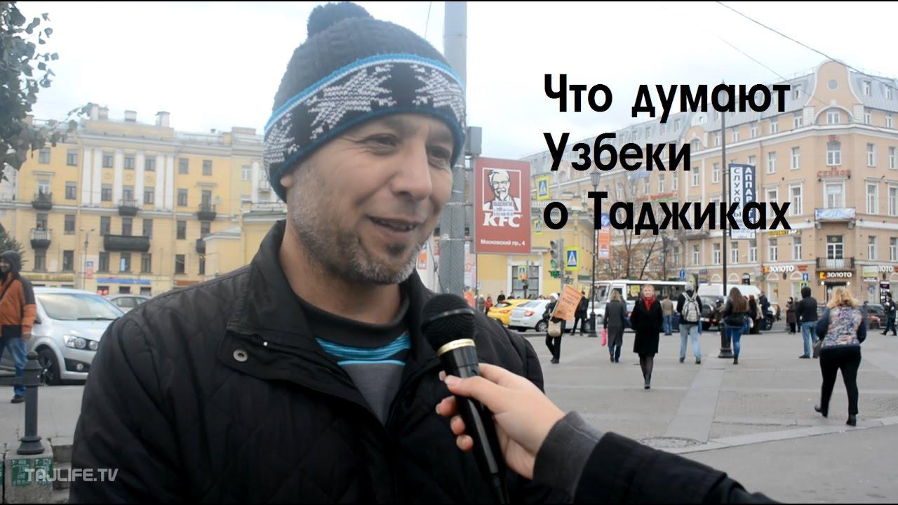 С таджиками и спб узбеками знакомства