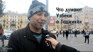 Что думают Узбеки о Таджиках?!