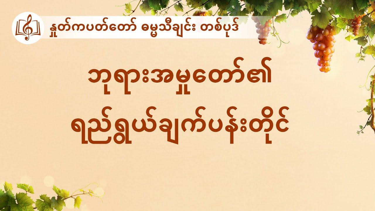 Myanmar Christian Song 2020 - ဘုရားအမှုတော်၏ ရည်ရွယ်ချက်ပန်းတိုင်