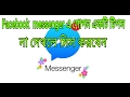 Facebook Messenger tricks in bangla tutorial