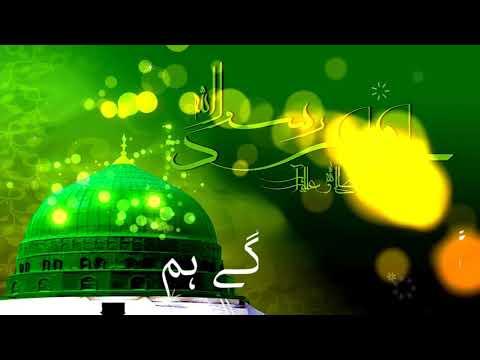 Eid Milad Un Nabisaww Whatsapp Status Video Download 2019