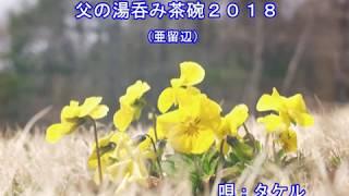 父の湯呑み茶碗2018(亜留辺)~Cover by MURO