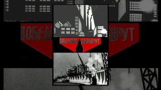 Victoriuos Destination (1939) animated cartoon thumbnail