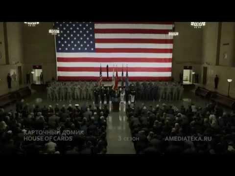 Карточный домик (3 сезон) — Русский трейлер (2015)
