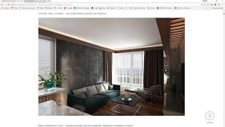 видео Где заказать дизайна квартиры