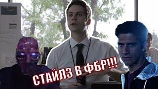 РАЗБОР ВТОРОГО ТРЕЙЛЕРА  ВОЛЧОНКА/ СКОТТ В БЕГАХ / Teen Wolf