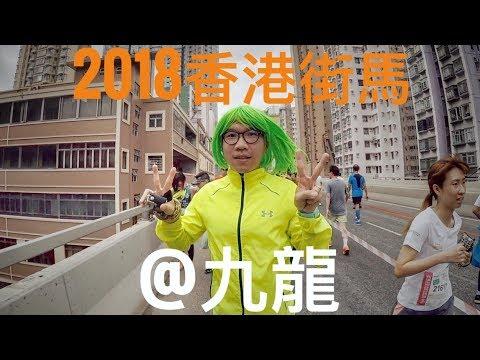 2018香港街馬@九龍 HONG KONG STREETATHON@kowloon
