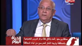 فيديو.. محافظ بورسعيد يكشف أسباب إغلاق مراكز الدروس الخصوصية