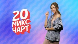 ТОП 20 МИКС ЧАРТ | 1HD Music Television (191 выпуск)