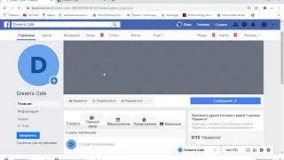 Facebook Marketing: Դաս 3 (SMM)