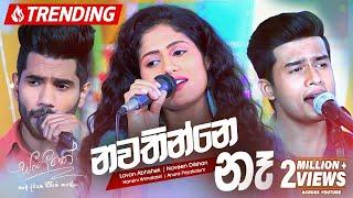 Nawathinne Na - Lavan Abhishek | Naveen Dilshan | Hansini Wimalsiri | Anura Priyakalum | Sangeethe