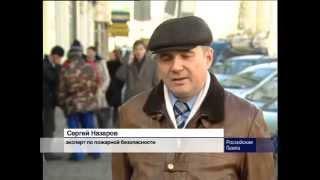 Пожарный аудит Российская газета(ООО
