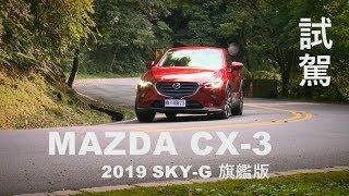 Mazda CX-3 2019 年式 不對稱改款試駕