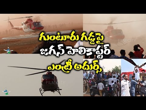 Ys Jagan Mohan Reddy Helicopter Entry GUNTUR Public Meeting |ys jagan convoy | FILM CITY
