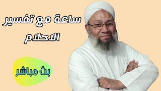 بث مباشر _ ساعة مع تفسير الاحلام حلقة الثلاثاء 29/9/2020
