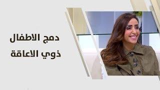 روان أبو عزام - دمج الأطفال ذوي الإعاقة في دور رياض الأطفال