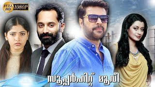 (Mammootty)New Super Hit Movie Latest Comedy Movie Family Entertainment Movies Latest Upload 2018HD