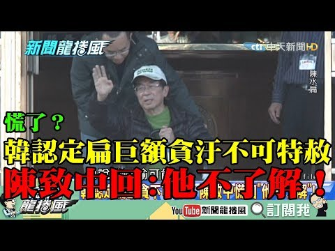 【精彩】韓認定扁巨額貪汙不可特赦 陳致中回「他不了解」慌了?