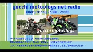 【NetRadio yocchi channel】#159「深夜放談」20190118