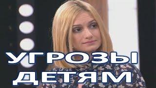 Детям Карины Мишулиной угрожают фанаты Еремеева!  (20.02.2018)