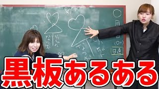 【あるある】学校の黒板で〇〇!黒板あるあるやってみた! thumbnail