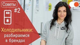 видео Какой лучше холодильник Zanussi двухкамерный купить домой
