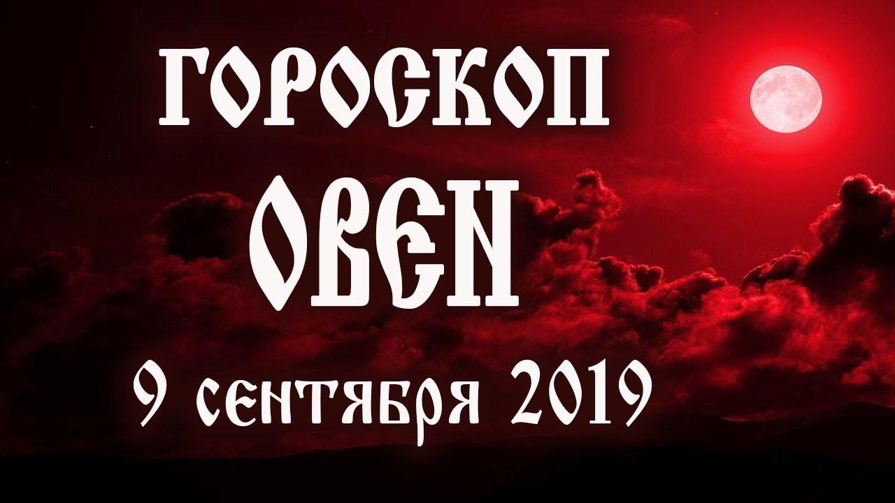 Гороскоп на сегодня 9 сентября 2019 года Овен ♈ Полнолуние через 5 дней