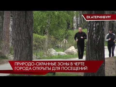 Главное сегодня / Екатеринбург/ Свердловская область