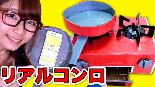 【実験】本当に使える!?ダンボールでコンロを作っておままごとしてみた!How to make Cardboard Gas stove【工作】 thumbnail