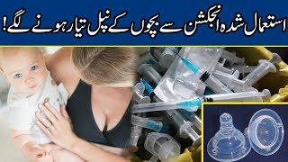 Injection waste being used in making baby nipples | Breaking News