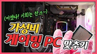 가성비 좋은 게이밍PC!! 드디어 만들었어요.. i5-9600KF + GTX 1660 슈퍼 PC조립. 오버클럭 & 배그 테스트 (이걸 봐둬야 하는 이유?!)