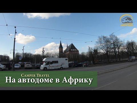 Большое путешествие из Калининграда в Африку на автодоме