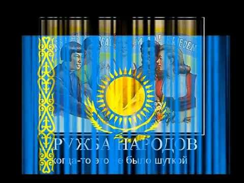 Дружба народов Казахстана!
