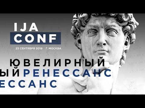 XIII Международная ювелирная конференция IJA CONF: как это было?