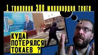 AndquotПраздника не получилосьandquot Назарбаев и Казахстан остались без поздравления Токаева  Акорда Новости