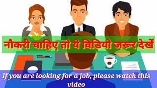 How to get a job?Hoping this video will provide solutions for the same.