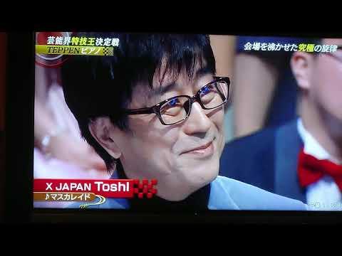 x japan トシ圧巻のピアノ演奏頂上決戦で歌ってしまったけど最高😃⤴️⤴️