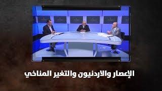 د. علي نوح القضاة وجمال الموسى - الإعصار والاردنيون والتغير المناخي