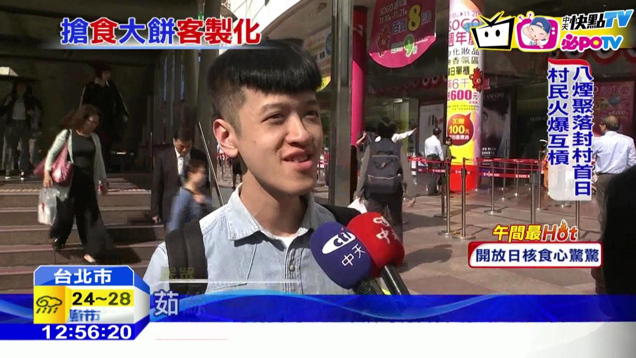 20161112中天新聞 無視取締! Uber宣布機車送餐 下週二上路 - YouTube