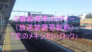 常磐線大甕駅発車メロディー